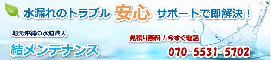 沖縄の水道屋さん 結メンテナンス
